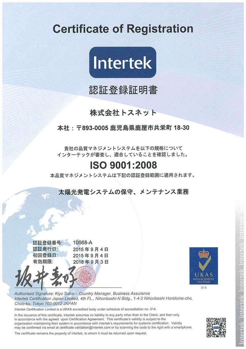 トスネットISO認証登録証明書-2