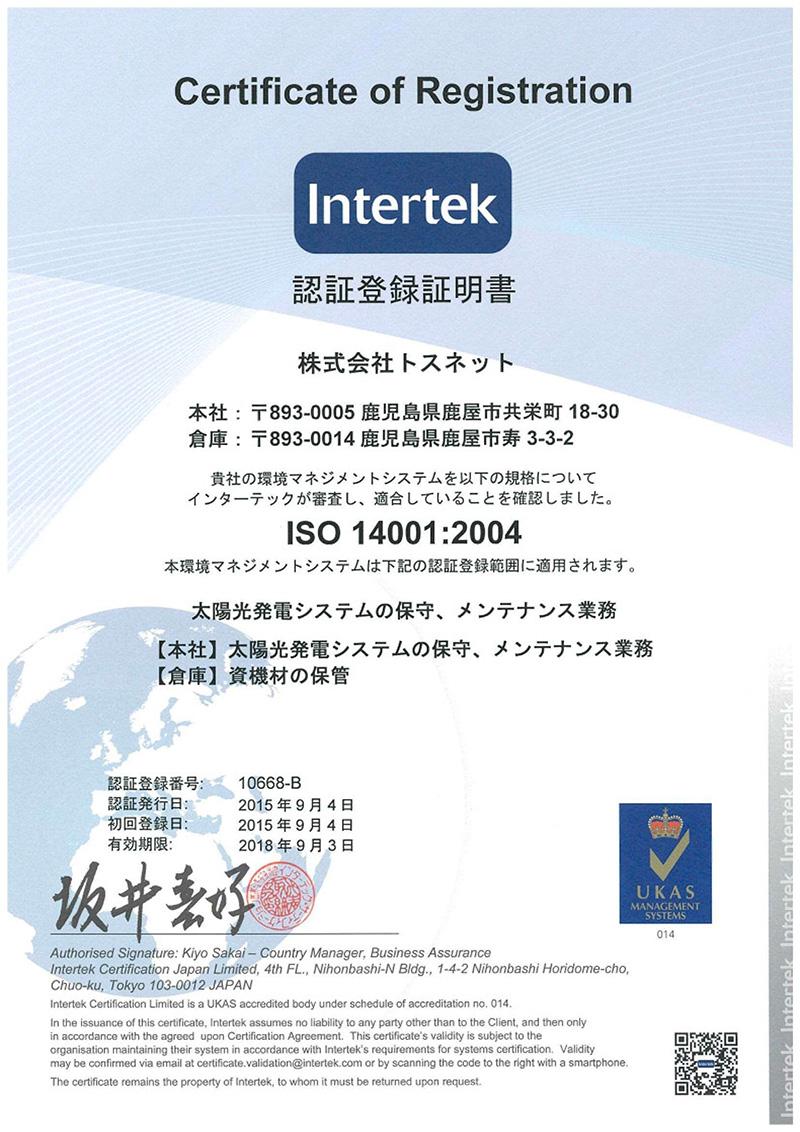 トスネットISO認証登録証明書-1